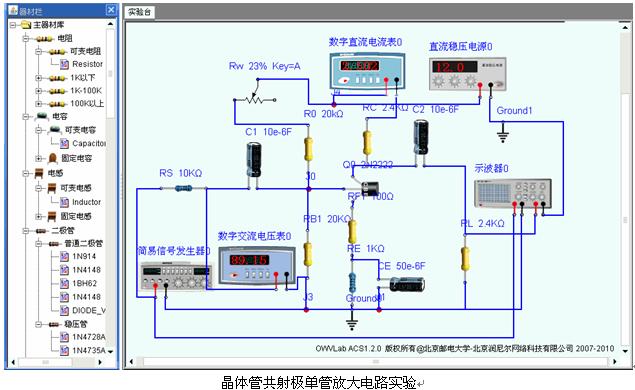 模拟电路课程虚拟实验教学系统