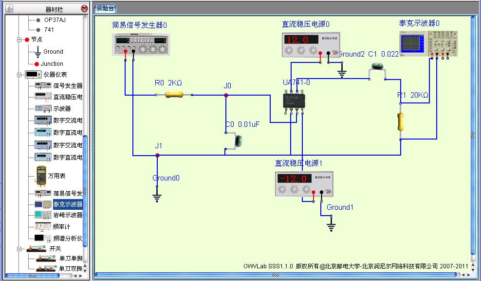 巴特沃斯滤波器,低通滤波器,带通滤波器,包络检测器 数学运算器:加法